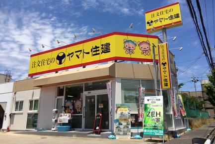 ヤマト住建 住まいのギャラリー泉佐野店