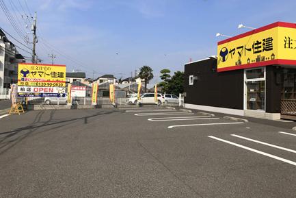 ヤマト住建 柏店の駐車場