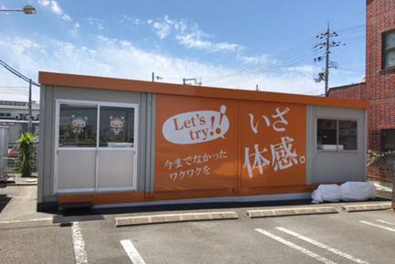 ヤマト住建 京都南店の体感ボックス