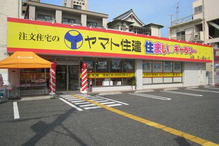 ヤマト住建 住まいのギャラリー武庫之荘店