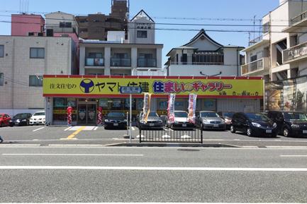 ヤマト住建 武庫之荘店の駐車場