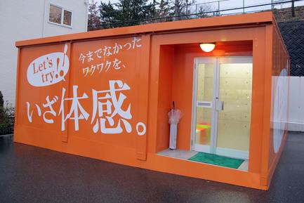 ヤマト住建 西宮北店の体感ボックス
