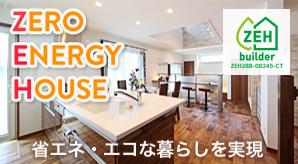ゼロエネルギー住宅(ZEH)