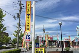 和歌山店看板2★【265×177】