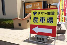 和歌山店看板4★【265×177】使う