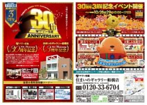 funabashi_1027