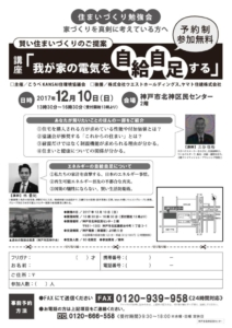 seminar-1210