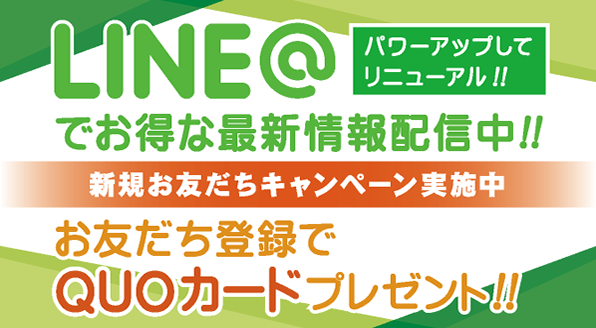 LINEでお得な最新情報配信中!!