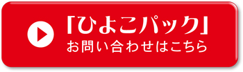 hiyoko_inquiry-form