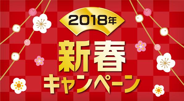 2018年 新春キャンペーン