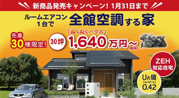 ぬくぬくハウス1,640万円~