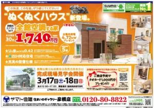 hikone-0317
