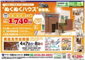 hikone-0407