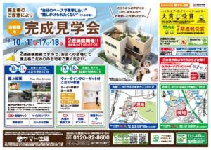 nishinomiyakita-0310