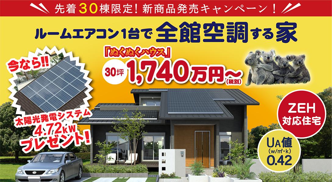 ぬくぬくハウス1,740万円〜