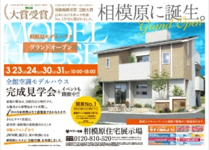 sagamihara-0323