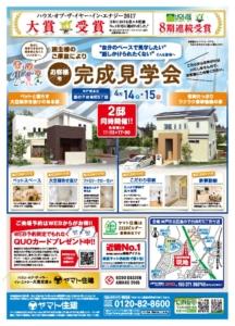 nishinomiyakita-0414