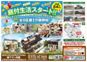 nishinomiyakita-0630