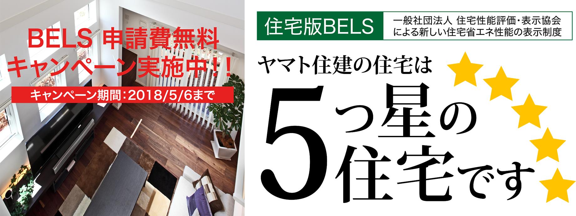 LBELS 申請費無料キャンペーン実施中!!キャンペーン期間:2018/5/6まで