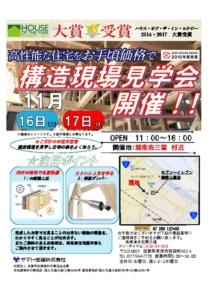 minamikusatsu-1116