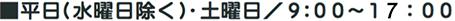 平日(水曜日除く)・土曜日/09:00〜18:00