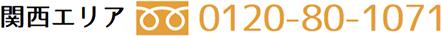 関西エリア 0120-80-1071