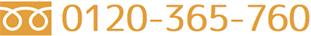 関東エリア 0120-365-760