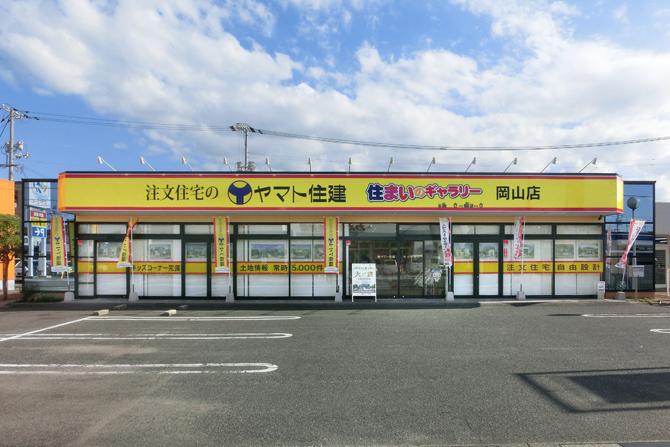 住まいのギャラリー岡山店 2018年8月オープン