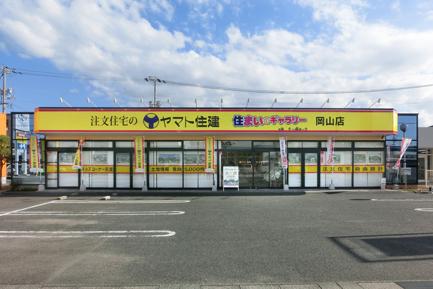 ヤマト住建 住まいのギャラリー岡山店