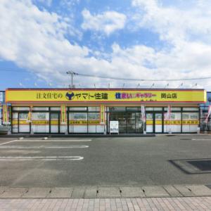 注文住宅のヤマト住建 住まいのギャラリー岡山店