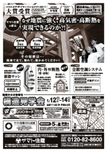 nishinomiyakita_0112