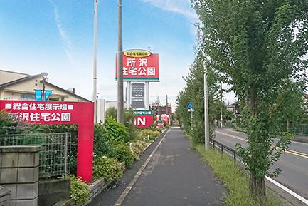 所沢住宅展示場 アクセス・道順2