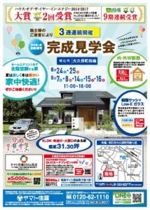 nishikobe-0824