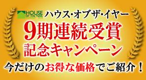 ハウス・オブ・ザ・イヤー9期連続受賞記念キャンペーン