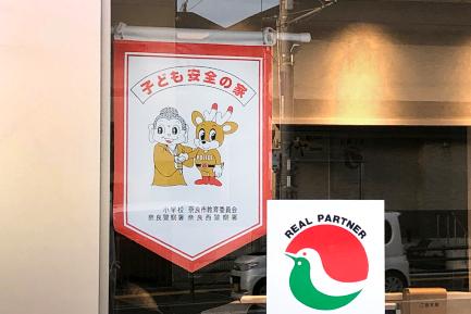 ヤマト住建 奈良店「子ども安全の家」の目印