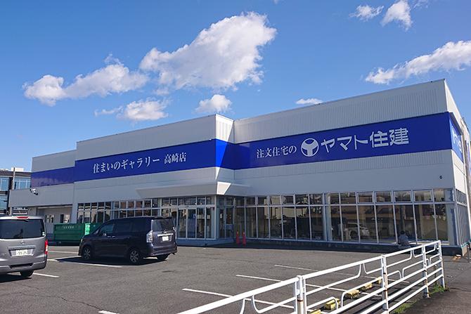 住まいのギャラリー高崎店 2020年4月25日オープン
