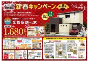 kakogawa-0112