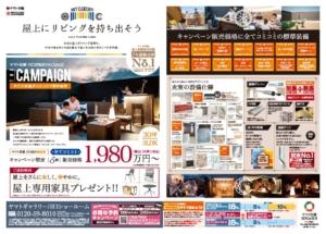 kawagichi-0309