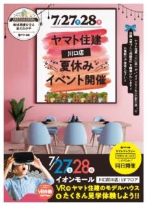 kawaguchi-0727