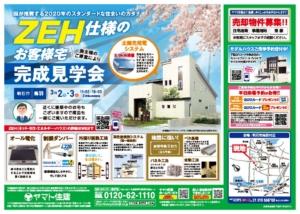 nishikobe-0302