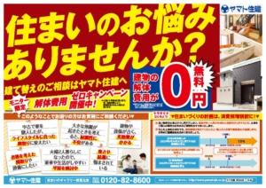 nishinomiya-0202