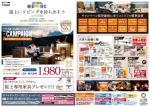 kawaguchi-0323