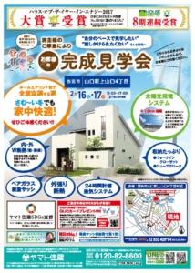 nishinomiya-0209