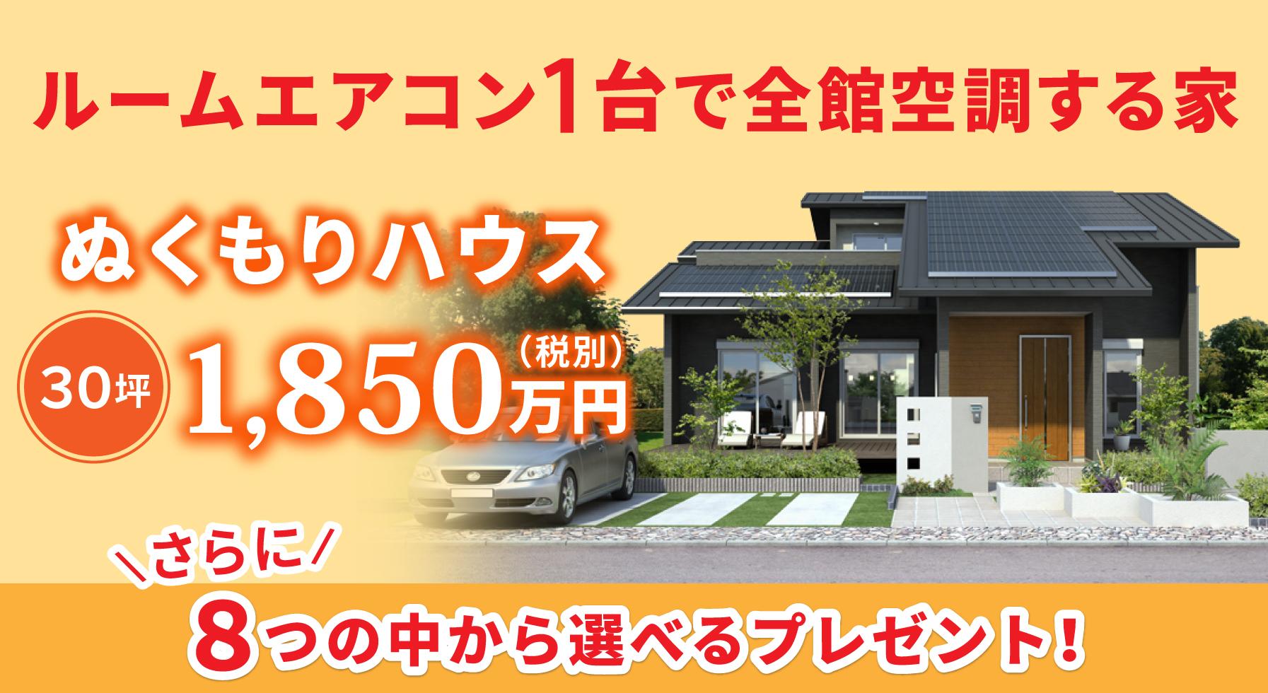 ぬくもりハウス1,850万円