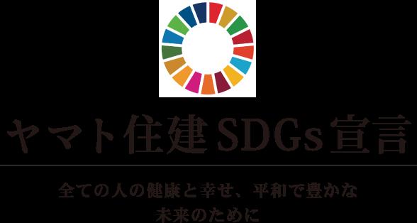 ヤマト住建SDGs宣言 全ての人の健康と幸せ、平和で豊かな 未来のために