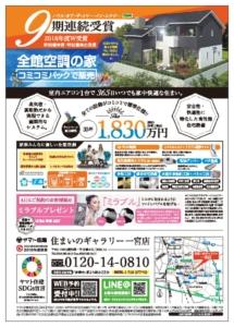 ichinomiya-0413