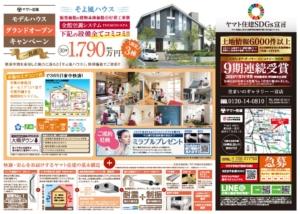 ichinomiya-0525