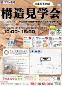 kawaguchi-0615-2