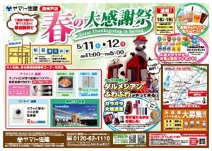 nishikobe-0427-1