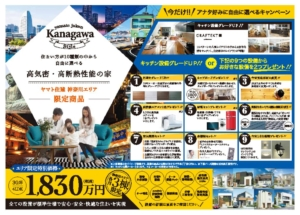 kanagawa-0420